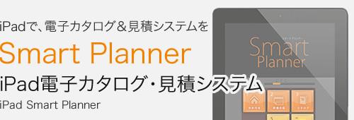 Smart Planner iPad電子カタログ・見積システム