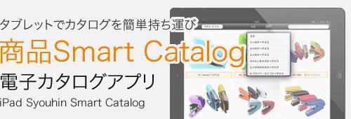 商品Smart Catalog 電子カタログアプリ