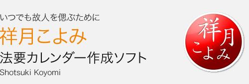 祥月こよみ 法要カレンダー作成ソフト
