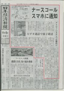 20151105日経新聞