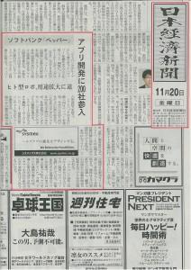 20151120日経新聞