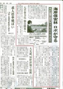 20160330.日本経済新聞 草刈ロボット