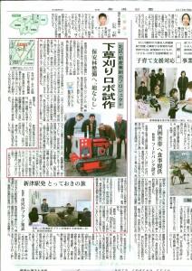 20160326新潟日報 草刈ロボット
