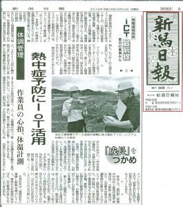 20160824_新潟日報朝刊『ヘルメットセンサー』