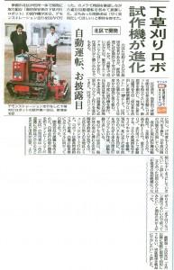 20170401新潟日報_草刈ロボット